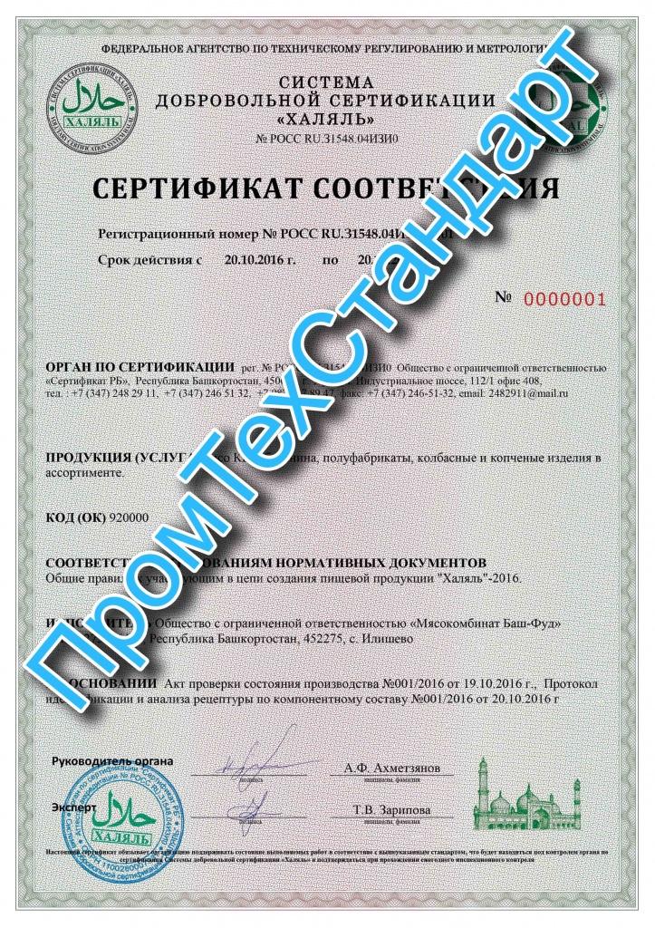 сертификат Халяль в Уфе и по Башкирии.jpg